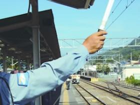 列車見張警備